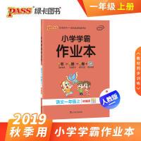 包邮 2019秋 PASS小学学霸作业本语文一年级/1年级上册人教版RJ版 1年级上册 部编版