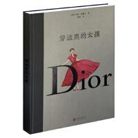 穿迪奥的女孩 [法] 葛珊吉,谢强 9787550249721 北京联合出版公司