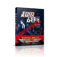 超级战兵3:十三天王一丝不苟二十一世纪出版社9787556823604