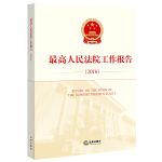 最高人民法院工作报告(2016):汉英对照