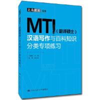 MTI汉语写作与百科知识分类专项练习 北鼎教育 组编 丁富彦 陈琳 9787300267036