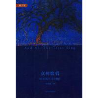 【二手旧书9成新】【正版现货包邮】众树歌唱:欧美现代诗100首 (美)庞德 ,叶维廉 人民文学出版社