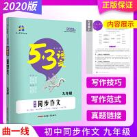 2020版 53语文专项 初中同步作文九年级5年中考3年模拟语文专项突破初中语文同步练习册阅读写作技巧作文专题训练辅导