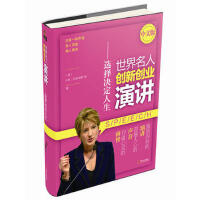 世界名人创新创业演讲:中文版:选择决定人生 (美)卡莉・菲奥瑞娜 等 9787555235989