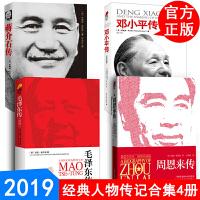 全4册毛 泽东传邓小平传周恩来传蒋介石传图文珍藏版 历史人物传记名人传记故事伟人传记