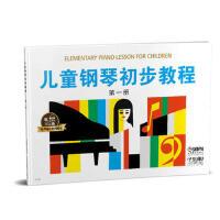 儿童钢琴初步教程1 有声音乐系列图书