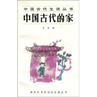 【正版新书】中国古代的家 王玉波 商务印书馆 9787801030191