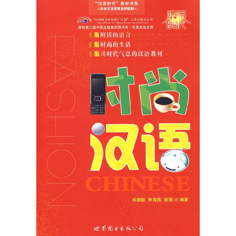 时尚汉语(附2CD)