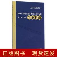 建设工程施工现场环境与卫生标准JGJ146-2013实施指南n