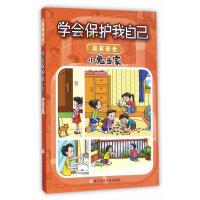 学会保护我自己小鬼当家 刘劲松 儿童小说 书籍