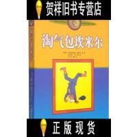 【二手正版9成新现货】淘气包埃米尔 /中国少年儿童出版社 中国少年儿童出版社