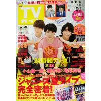 [现货]进口日文 �L刊TVガイド(�v�|版) 2017年9月1日号 樱井翔
