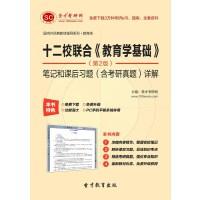 十二校�合《教育�W基�A》(第2版)�P�和�n后��}(含考研真�})�解-�W�版(ID:1151).