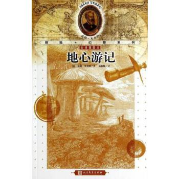 【二手旧书9成新】地心游记 (法)凡尔纳 ,陈莜卿  人民文学出版社
