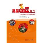 星星火炬引我行:广州市少先队活动课优秀案例集萃
