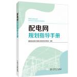 配电网规划指导手册