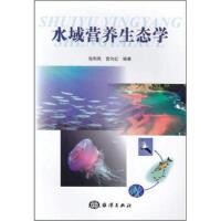 【旧书9成新】【正版包邮】 水域营养生态学 张利民,宫向红 海洋出版社