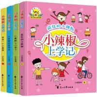全套4册小女生小辣椒上学记注音版彩绘版一二年级课外书儿童文学必读小学生课外阅读书籍一年级课外读物3-6-7-8-9岁畅