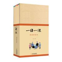 印刻 一日一课:国语新读本(全8册)