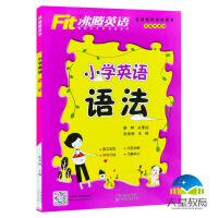 2020版Fit沸腾英语小学英语语法 通用版 名校教师推荐用书 小学英语语法9787557630454