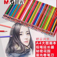 晨光彩色铅笔水溶性彩铅画笔彩笔儿童幼儿园业画画套装手专绘成人72色初学者36色学生用48色绘画水溶款彩铅笔