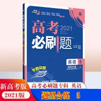 2020版 67高考必刷题 科学题阶第6版 英语题型合练7选5语法填空短文改错5