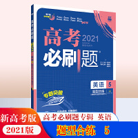 2021【新高考版】高考必刷题高考英语5五 题型合练 高中英语专项训练 刷语法 理想树 67高考自主复习 英语总复习资料