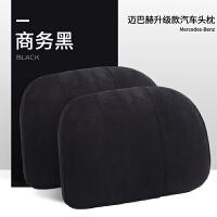 汽车头枕护颈枕车载用品枕头改装奔驰S级迈巴赫靠枕一对头枕车用