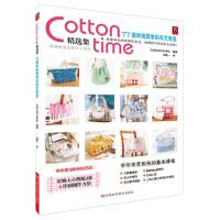 【新书店正版】 Cotton time精选集:77款时尚简单的布艺包包 日本主妇与生活社,何凝一 河南科学技术出版社