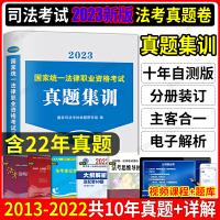 司法考试真题2021 司法真题卷2021 国家司法考试历年真题 司法真题 2020司考真题试卷 司考真题 法律职业资格考