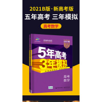 2021版曲一线5年高考3年模拟高考数学B版 新高考适用命提规律/提组分层精练