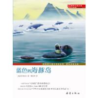 国际大奖小说升级版――蓝色的海豚岛