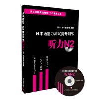 日本语能力测试提升训练 听力N2(附CD)(日本语能力测试提升训练系列)