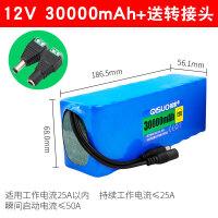 12V锂电池组大容量音响音箱移动电源户外LED灯氙气灯电瓶通用电池 12V三串十并【30000mAh】