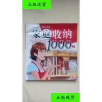 【二手旧书9成新】家庭收纳1000例 /(日)主妇之友社主编 吉林科学