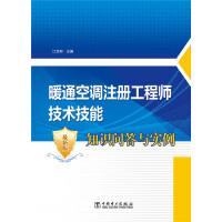 暖通空调注册工程师技术技能知识问答与实例 江克林 9787512367166 中国电力出版社