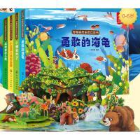 奇趣自然生命立体书全套4册0-3-6岁3d版立体翻翻书小蝉长大了勇敢的海龟森林里的小熊小松鼠的秘密宝藏儿童早教启蒙认知
