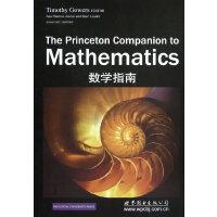 北京世图:数学指南