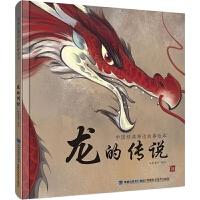 中国经典神话故事精装绘本-龙的传人 3-6-7-8岁儿童读物大开本彩图非注音版 绝美的中国风插画 浸润心灵的文化经典
