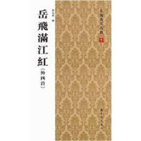 【新书店正版】 岳飞满江红(外四首) 房弘毅 新时代出版社 9787504220387