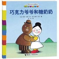咿咿呀品质养成图画书系列:巧克力爷爷和糖奶奶