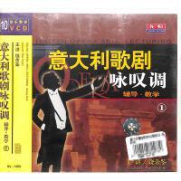 意大利歌剧咏叹调辅导.教学1VCD( 货号:20000090134297)