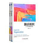 【正版】陈春花2册:激活个体:互联时代的组织管理新范式(珍藏版)+激活组织:从个体价值到集合智慧