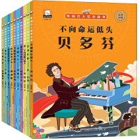 全10册外国名人故事绘本儿童3-6周岁 牛顿安徒生爱因斯坦贝多芬中英双语注音版 0-3-6岁宝宝幼儿睡前故事书儿童故事