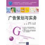 广告策划与实务 崔晓文,易琳,陈欣著 清华大学出版社
