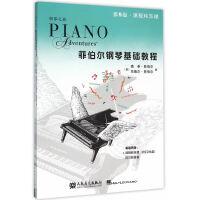 菲伯尔钢琴基础教程 第5级 课程和乐理,技巧和演奏
