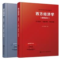 高鸿业第七版西方经济学考点精讲、习题详解、考研真题(套装2册)