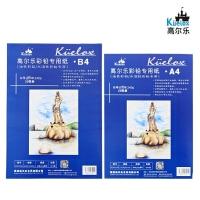 Kuelox高尔乐油性/水溶彩铅专用纸 肯特纸 彩铅纸240g 20张
