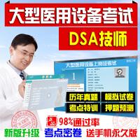 2019年DSA技师 大型医用设备上岗证考试教材用书同步题库历年真题模拟试卷考试预测押题密卷人机对话模拟考场考试指南