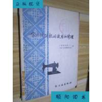 【二手旧书9成新】家用缝纫机的使用和修复 /上海缝纫机一厂 上海